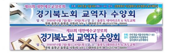 대한예수교장로회 경기북노회 / 교역자회