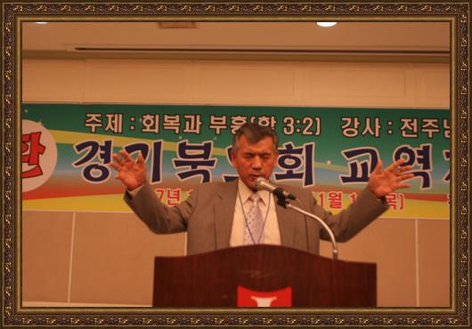 대한예수교장로회 경기북노회 / 사진자료실