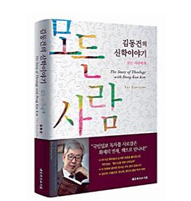 대한예수교장로회 경기북노회 / 자유게시판