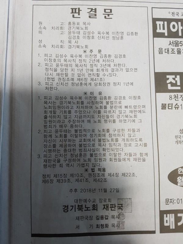 대한예수교장로회 경기북노회 / 공지사항